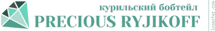 PRECIOUS RYJIKOFF